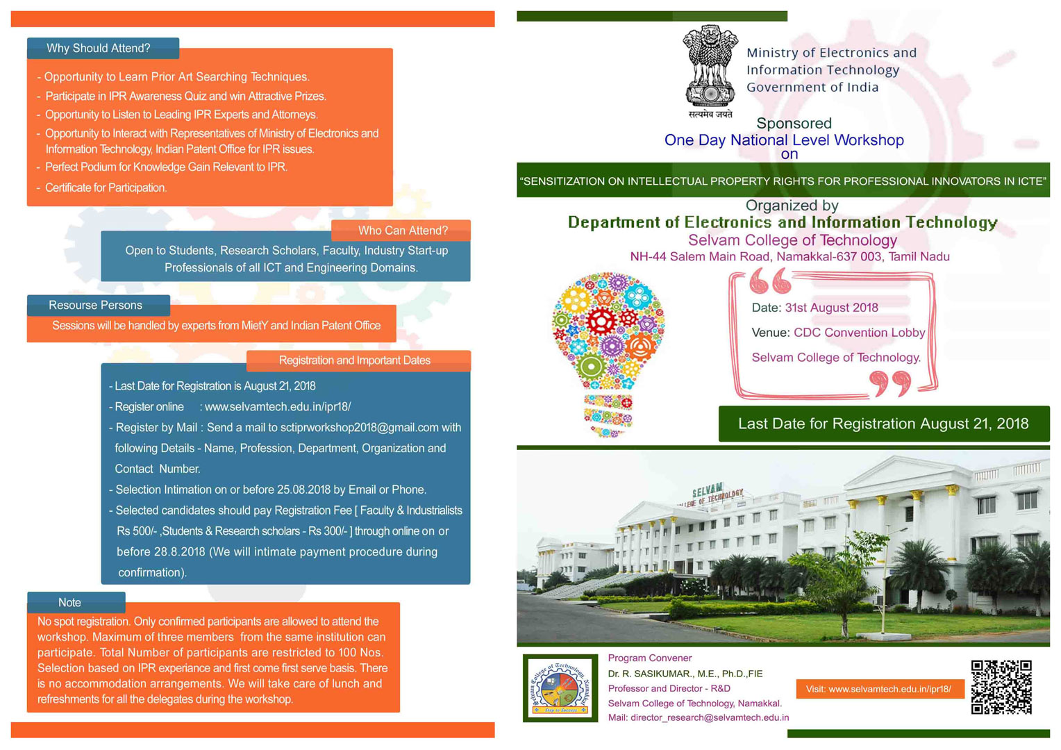 """One Day National Level Workshop on """"Sensitization on Intellectual Property Rights for Professional Innovators in ICTE"""" 1"""